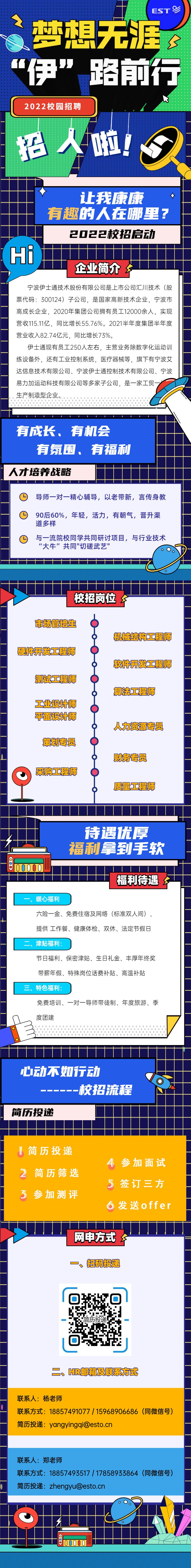2022校招宣传.png