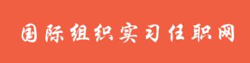 浙江外国语学院国际组织人才网